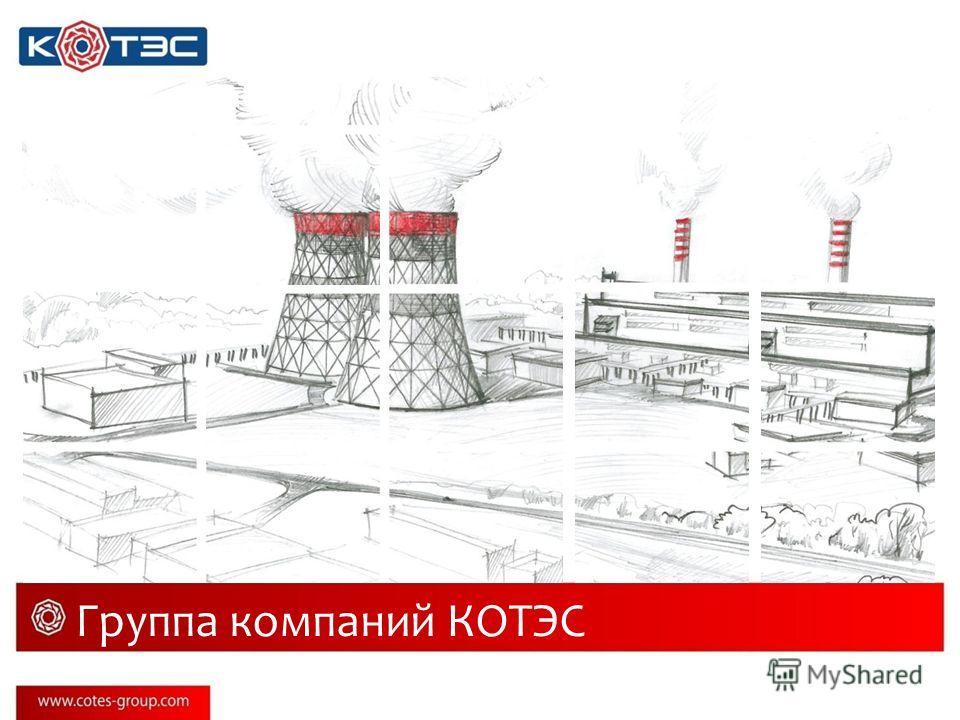Группа компаний КОТЭС