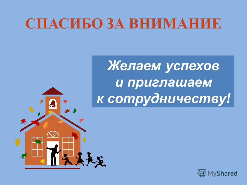 СПАСИБО ЗА ВНИМАНИЕ Желаем успехов и приглашаем к сотрудничеству!