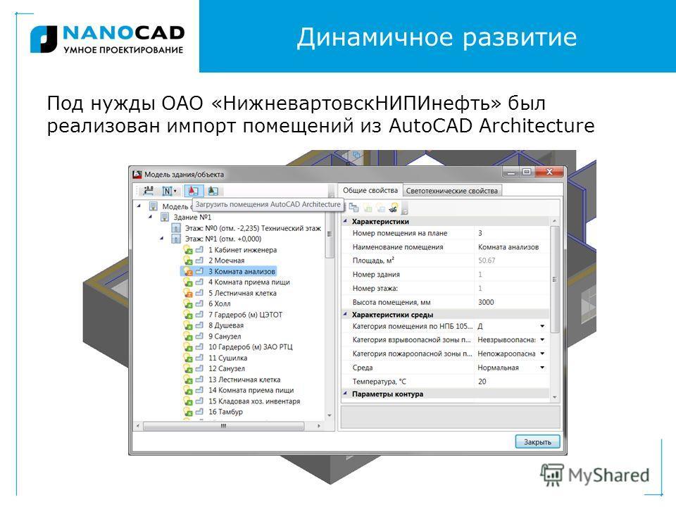 Динамичное развитие Под нужды ОАО «Нижневартовск НИПИнефть» был реализован импорт помещений из AutoCAD Architecture