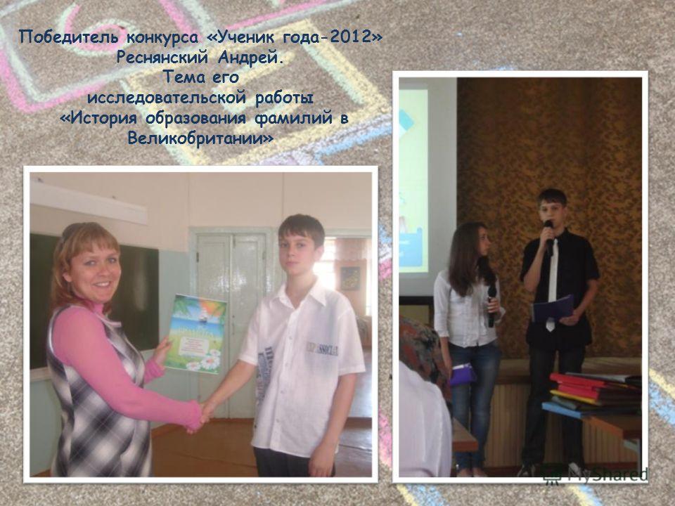 Победитель конкурса «Ученик года-2012» Реснянский Андрей. Тема его исследовательской работы «История образования фамилий в Великобритании»