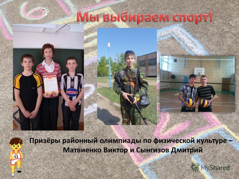 Призёры районный олимпиады по физической культуре – Матвиенко Виктор и Сынгизов Дмитрий