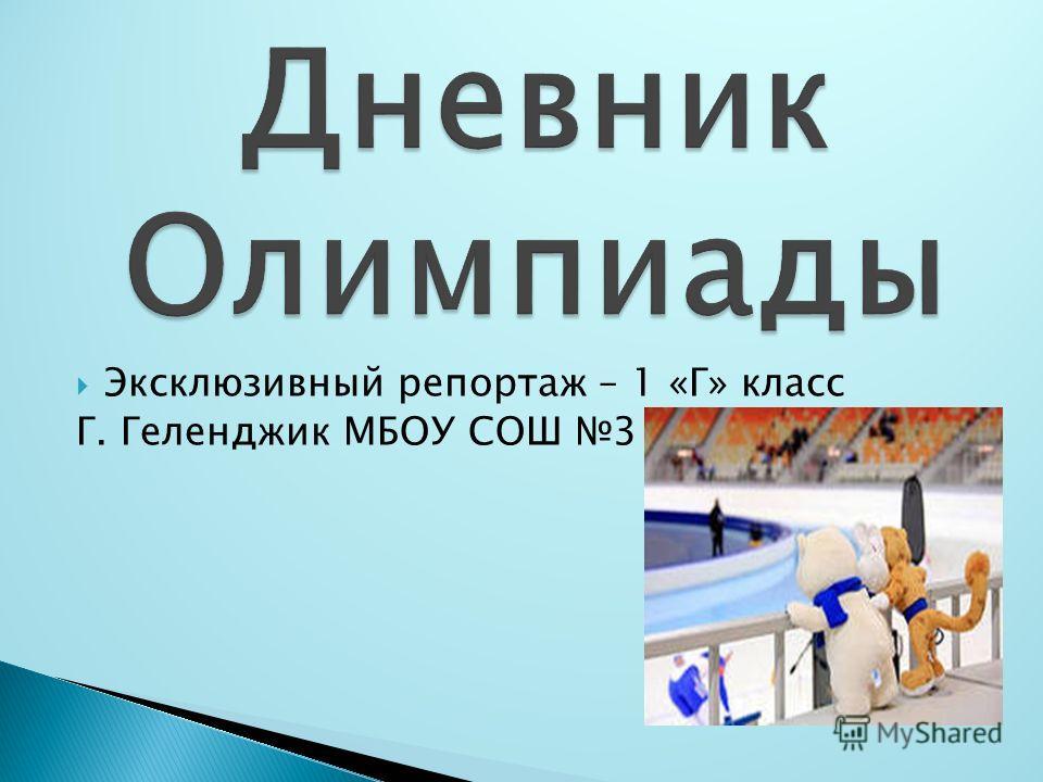 Эксклюзивный репортаж – 1 «Г» класс Г. Геленджик МБОУ СОШ 3