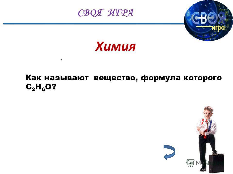 СВОЯ ИГРА Химия Как называется вещество СО? 2