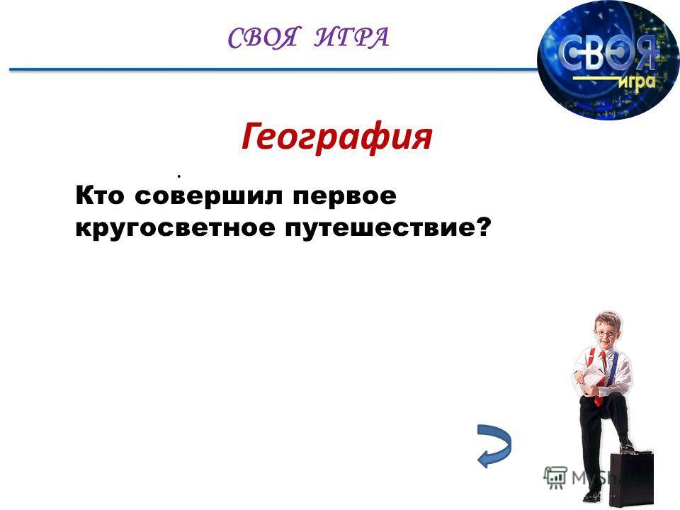 СВОЯ ИГРА География Кто такой спелеолог и что он изучает?