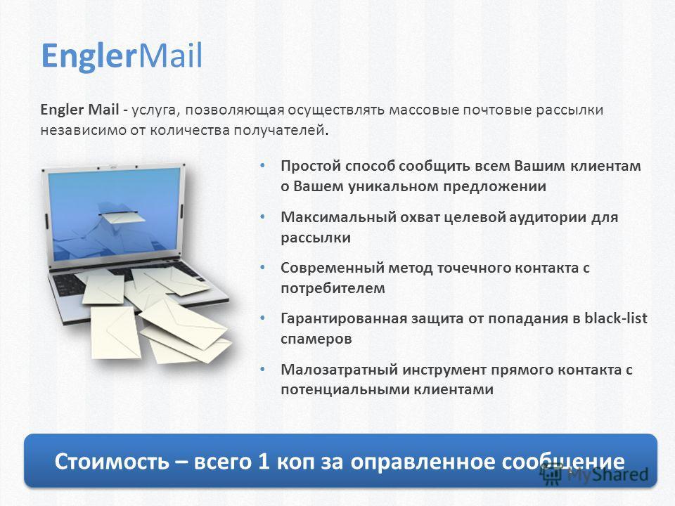 Engler Mail - услуга, позволяющая осуществлять массовые почтовые рассылки независимо от количества получателей. EnglerMail Простой способ сообщить всем Вашим клиентам о Вашем уникальном предложении Максимальный охват целевой аудитории для рассылки Со