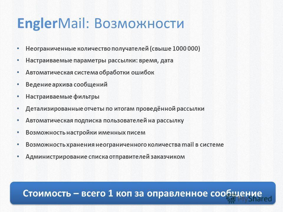 Неограниченные количество получателей (свыше 1000 000) Настраиваемые параметры рассылки: время, дата Автоматическая система обработки ошибок Ведение архива сообщений Настраиваемые фильтры Детализированные отчеты по итогам проведённой рассылки Автомат