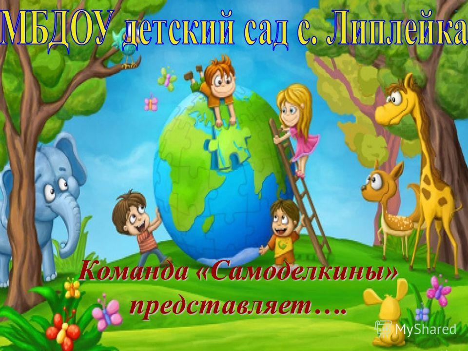 Команда «Самоделкины» представляет….