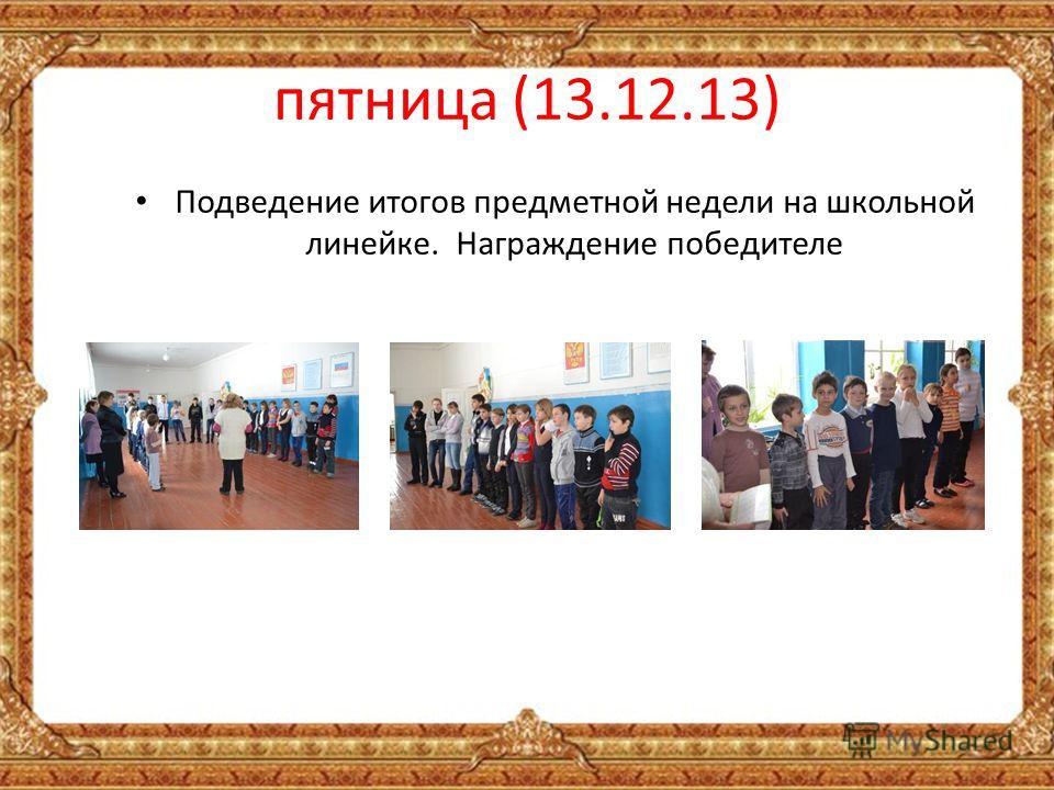 пятница (13.12.13) Подведение итогов предметной недели на школьной линейке. Награждение победителе