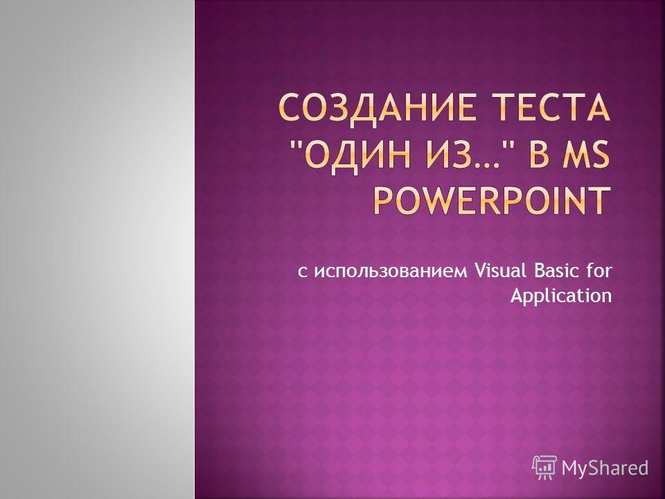 с использованием Visual Basic for Application