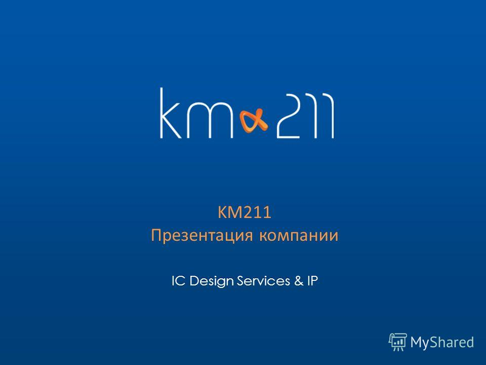 KM211 Презентация компании IC Design Services & IP