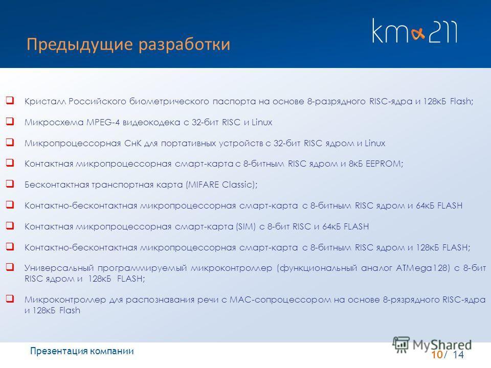Кристалл Российского биометрического паспорта на основе 8-разрядного RISC-ядра и 128 кБ Flash; Микросхема MPEG-4 видеокодека с 32-бит RISC и Linux Микропроцессорная СнК для портативных устройств с 32-бит RISC ядром и Linux Контактная микропроцессорна