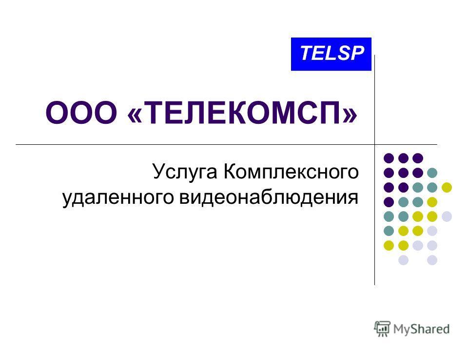 ООО «ТЕЛЕКОМСП» Услуга Комплексного удаленного видеонаблюдения