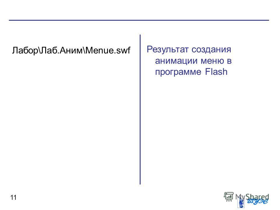 11 Результат создания анимации меню в программе Flash Лабор\Лаб.Аним\Menue.swf