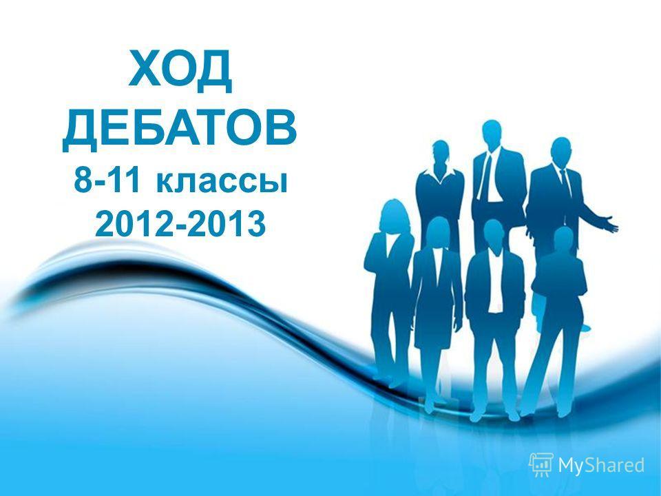 Page 1 ХОД ДЕБАТОВ 8-11 классы 2012-2013