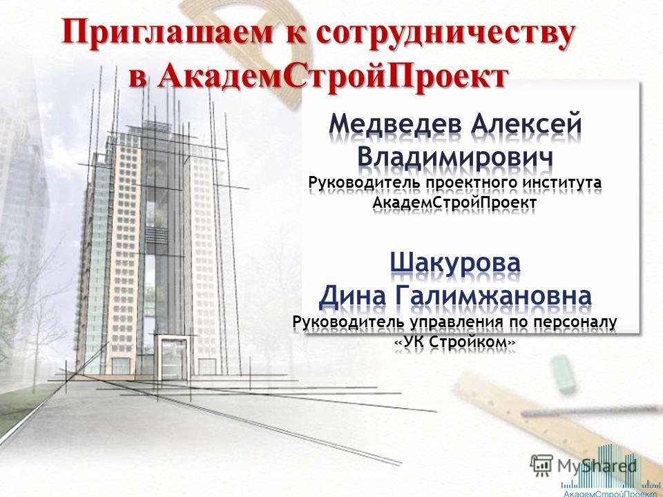 Приглашаем к сотрудничеству в Академ СтройПроект