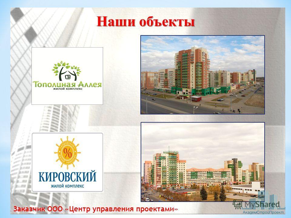 Заказчик ООО «Центр управления проектами»