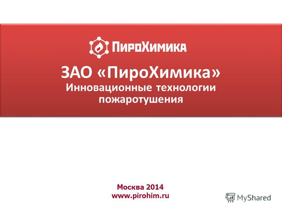 Москва 2014 www.pirohim.ru ЗАО «Пиро Химика» Инновационные технологии пожаротушения