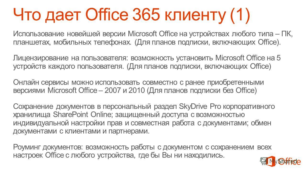 Использование новейшей версии Microsoft Office на устройствах любого типа – ПК, планшетах, мобильных телефонах. (Для планов подписки, включающих Office). Лицензирование на пользователя: возможность установить Microsoft Office на 5 устройств каждого п
