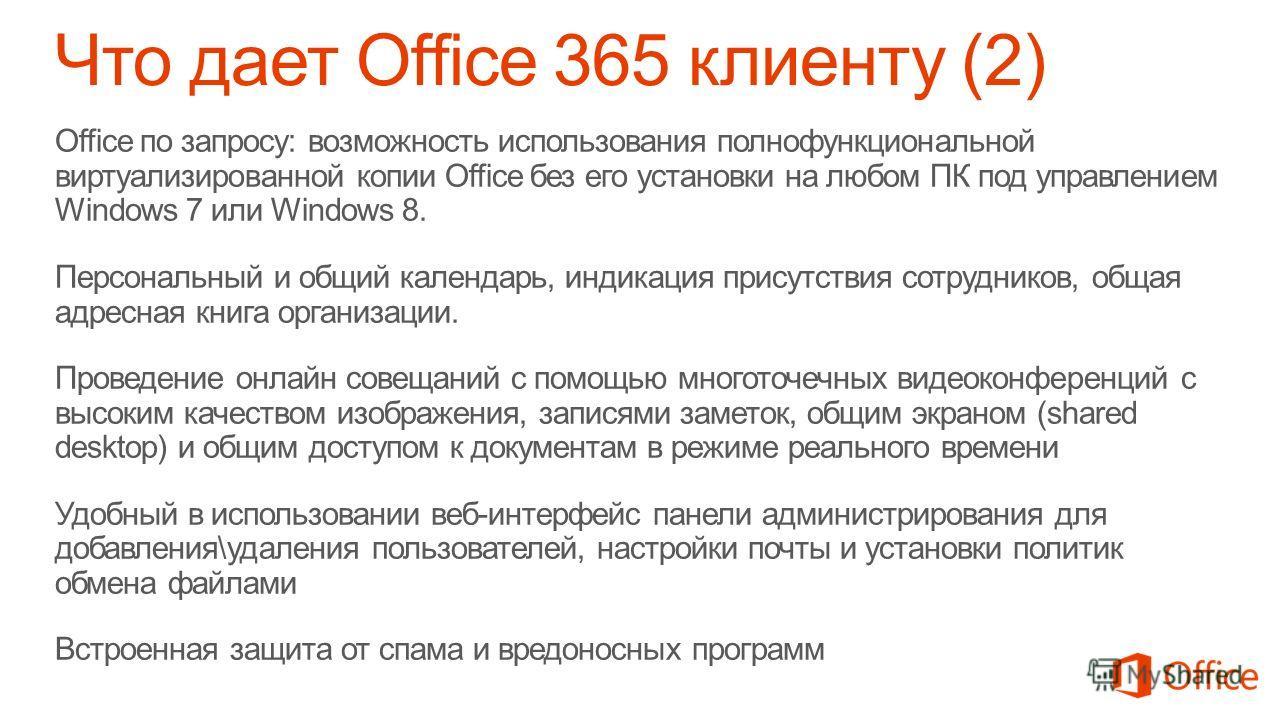 Office по запросу: возможность использования полнофункциональной виртуализированной копии Office без его установки на любом ПК под управлением Windows 7 или Windows 8. Персональный и общий календарь, индикация присутствия сотрудников, общая адресная