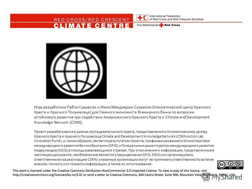 Игра разработана Пабло Суаресом и Жано Мендлером Суаресом (Климатический центр Красного Креста и Красного Полумесяца) для Главного экономиста Всемирного банка по вопросам устойчивого развития при содействии Американского Красного Креста и Climate and