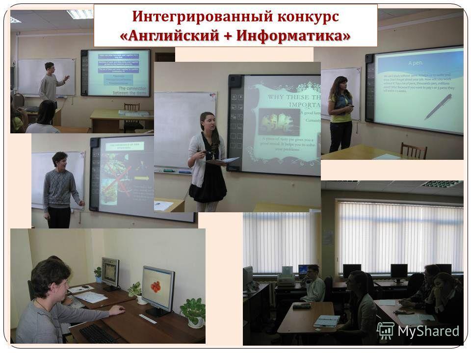 Интегрированный конкурс « Английский + Информатика »