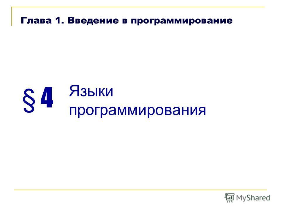 § 4 Языки программирования Глава 1. Введение в программирование
