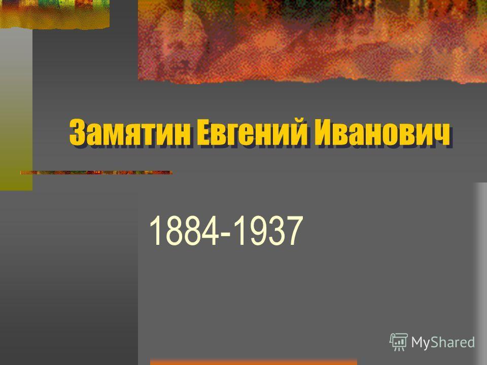 Замятин Евгений Иванович 1884-1937