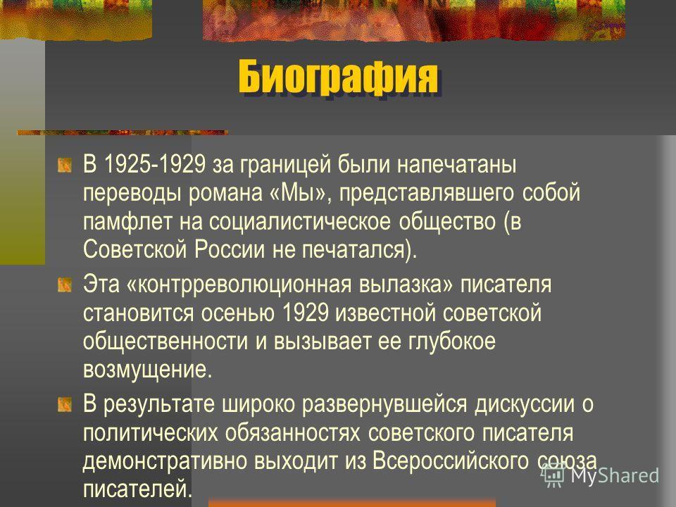Биография В 1925-1929 за границей были напечатаны переводы романа «Мы», представлявшего собой памфлет на социалистическое общество (в Советской России не печатался). Эта «контрреволюционная вылазка» писателя становится осенью 1929 известной советской