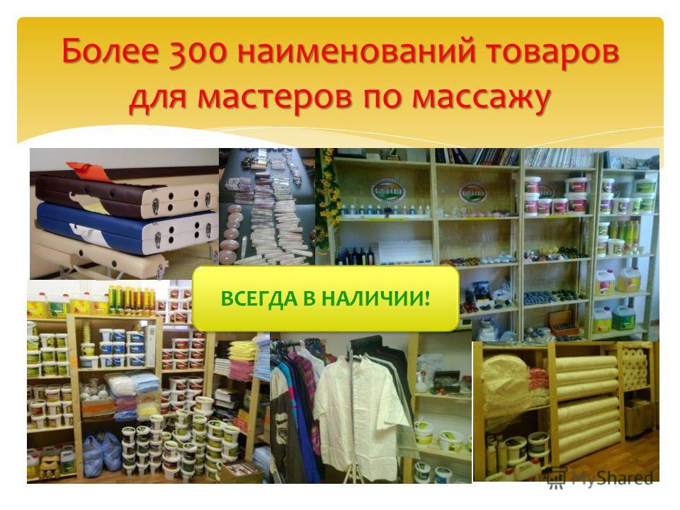 Более 300 наименований товаров для мастеров по массажу ВСЕГДА В НАЛИЧИИ!