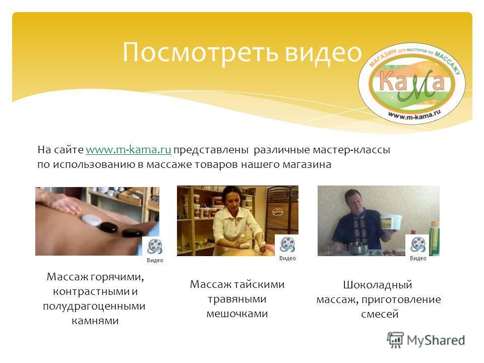 Посмотреть видео Массаж горячими, контрастными и полудрагоценными камнями На сайте www.m-kama.ru представлены различные мастер-классыwww.m-kama.ru по использованию в массаже товаров нашего магазина Массаж тайскими травяными мешочками Шоколадный масса