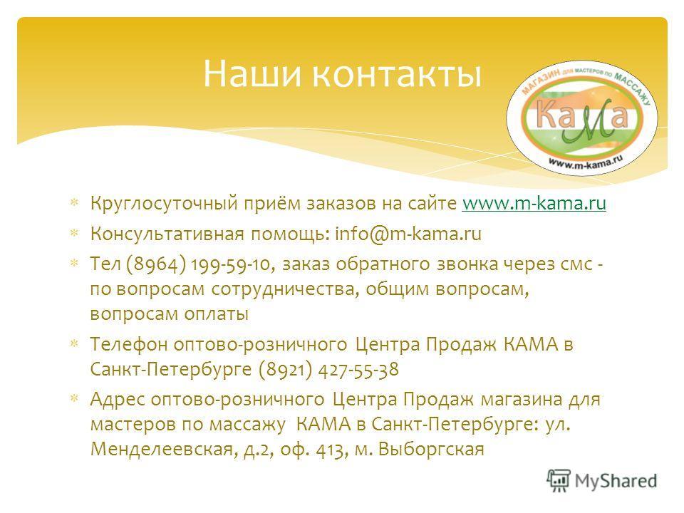 Круглосуточный приём заказов на сайте www.m-kama.ruwww.m-kama.ru Консультативная помощь: info@m-kama.ru Тел (8964) 199-59-10, заказ обратного звонка через смс - по вопросам сотрудничества, общим вопросам, вопросам оплаты Телефон оптово-розничного Цен