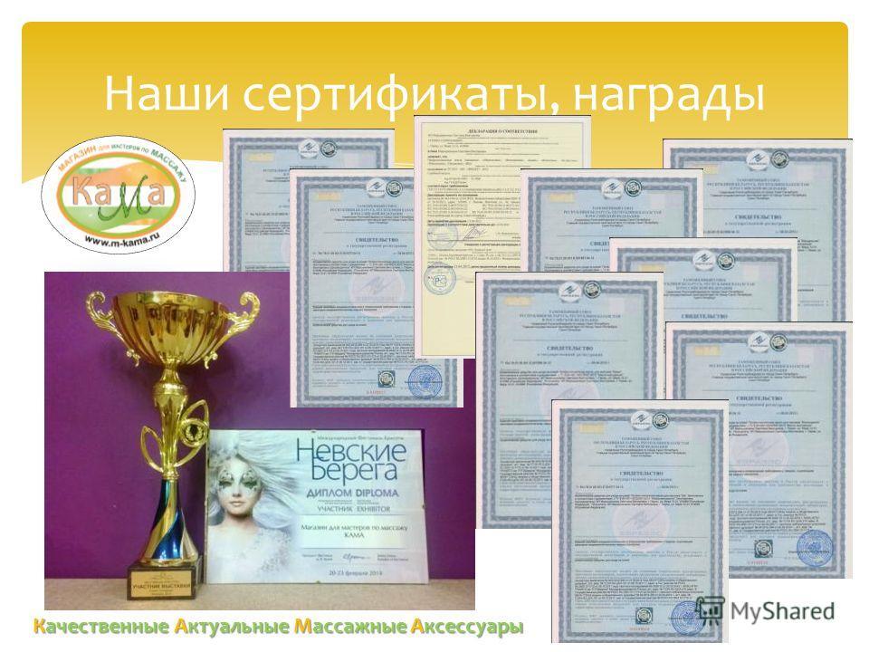 Наши сертификаты, награды Качественные Актуальные Массажные Аксессуары