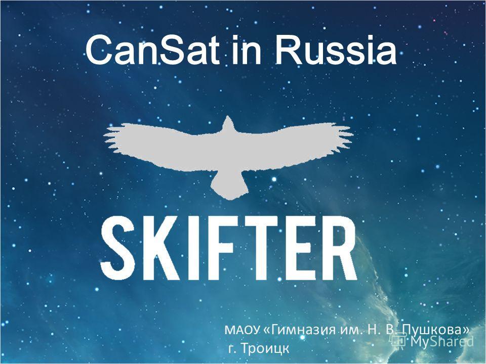 CanSat in Russia МAОУ «Гимназия им. Н. В. Пушкова» г. Троицк