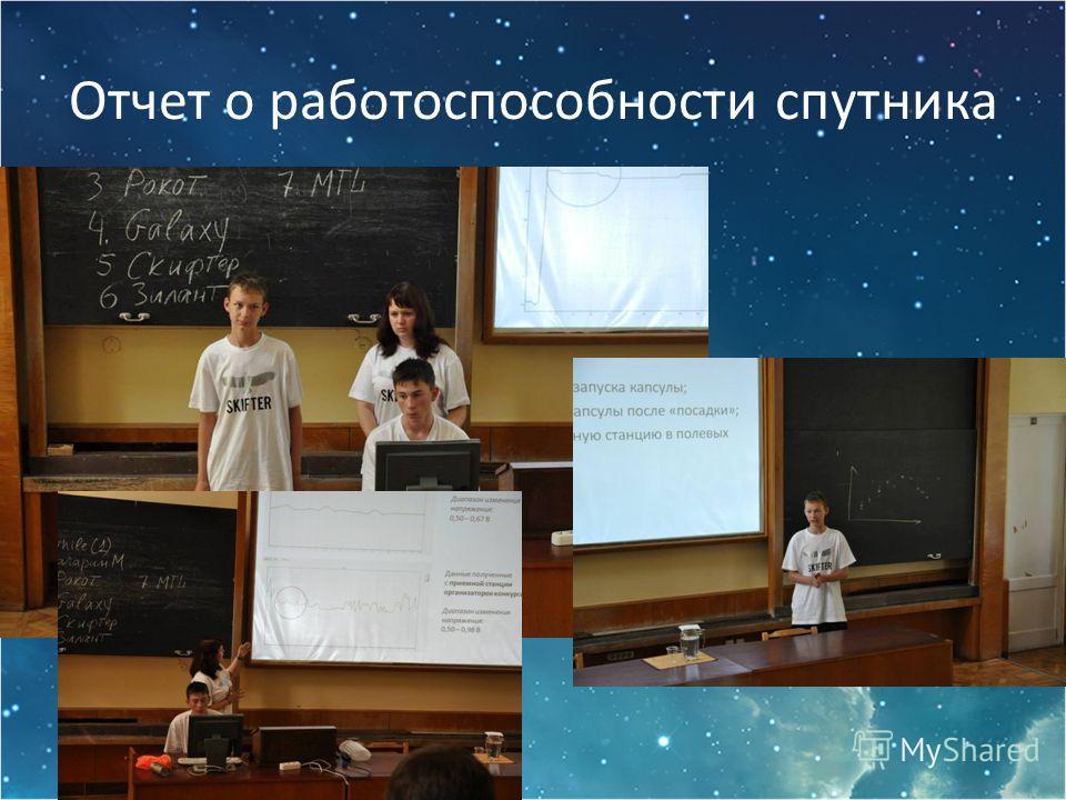 Отчет о работоспособности спутника