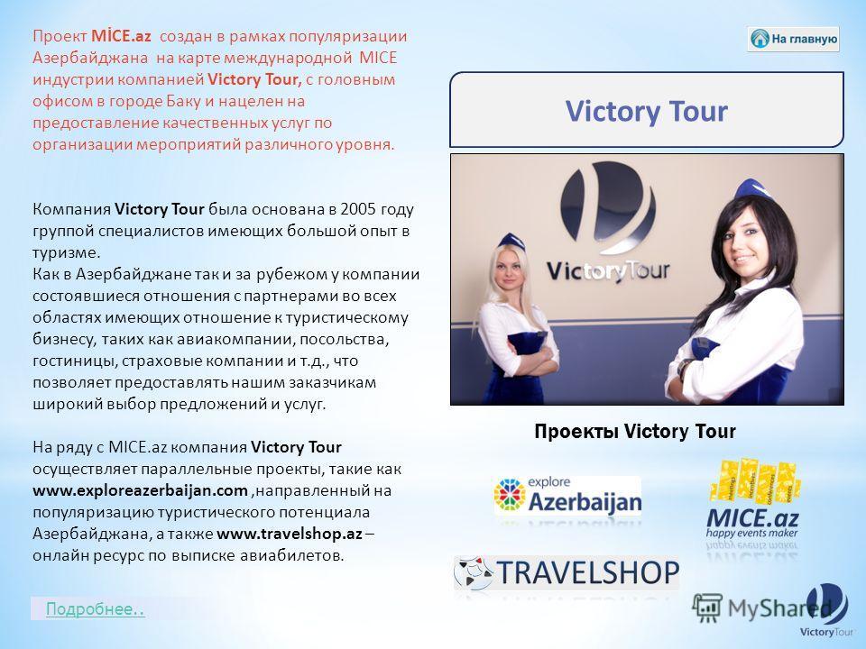 Проект MİCE.az создан в рамках популяризации Азербайджана на карте международной MICE индустрии компанией Victory Tour, с головным офисом в городе Баку и нацелен на предоставление качественных услуг по организации мероприятий различного уровня. Компа