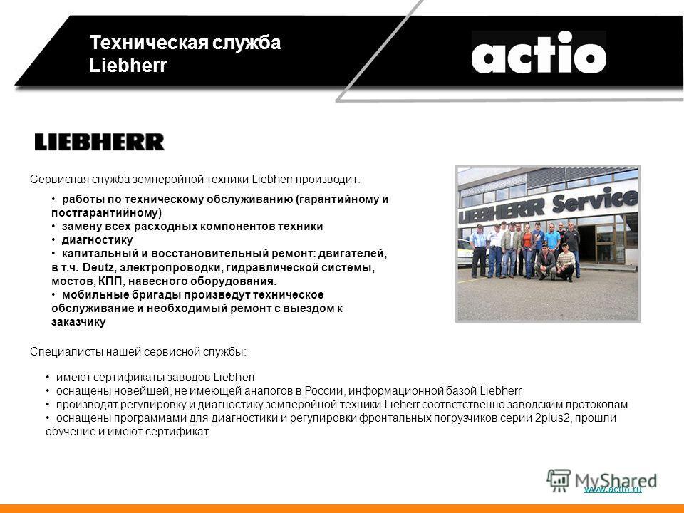 Техническая служба Liebherr имеют сертификаты заводов Liebherr оснащены новейшей, не имеющей аналогов в России, информационной базой Liebherr производят регулировку и диагностику землеройной техники Lieherr соответственно заводским протоколам оснащен