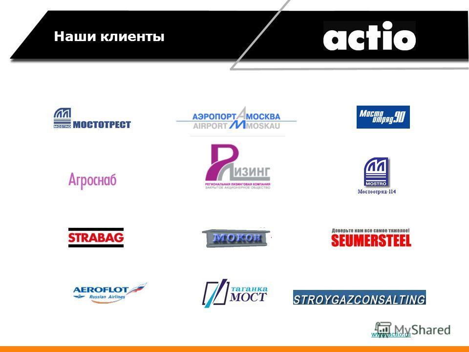 Наши клиенты www.actio.ru