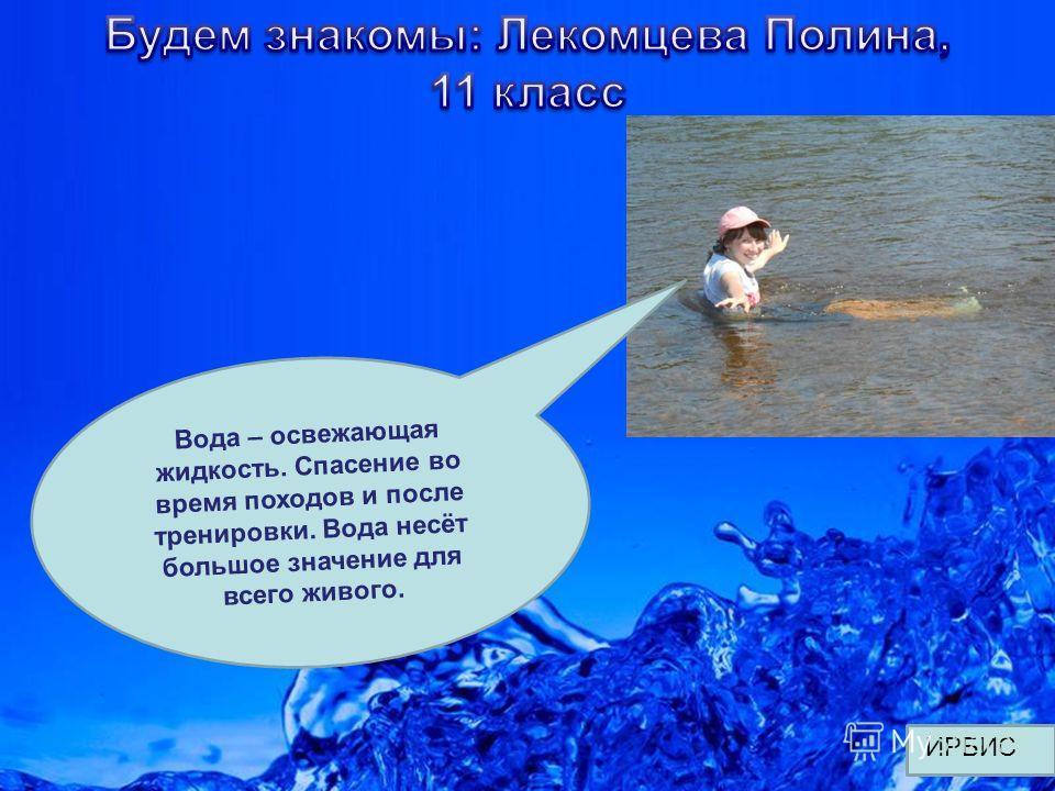 Powerpoint Templates Page 4 ИРБИС Вода – освежающая жидкость. Спасение во время походов и после тренировки. Вода несёт большое значение для всего живого.
