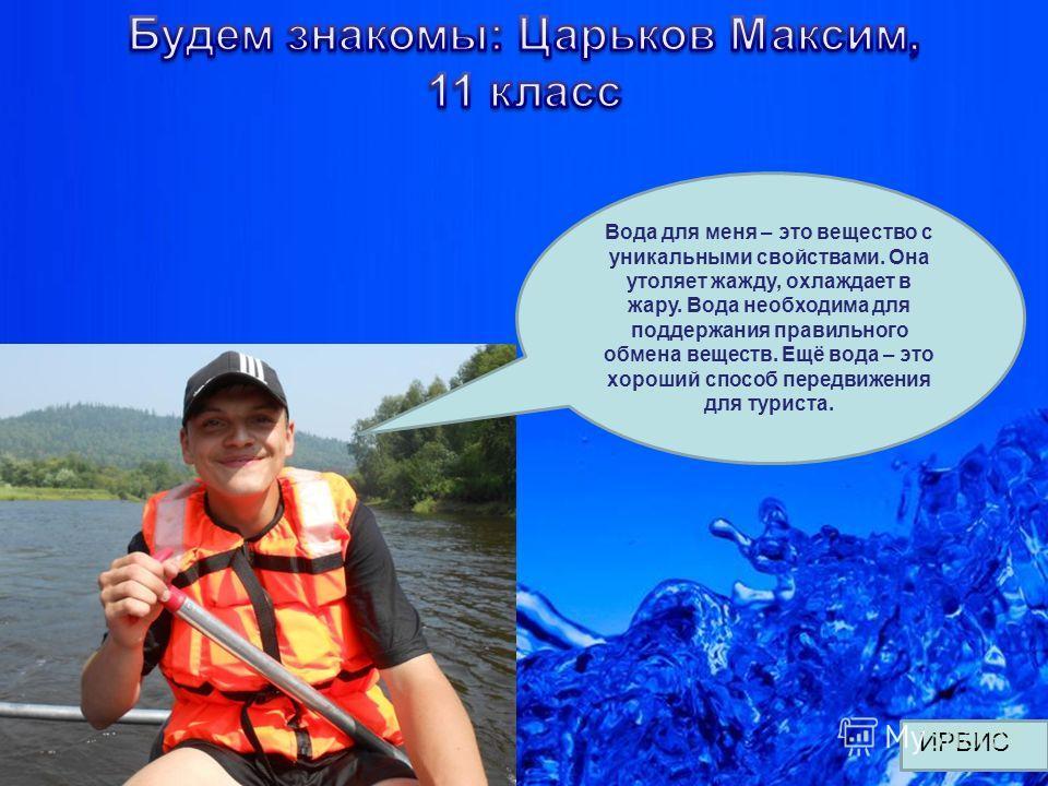 Powerpoint Templates Page 8 ИРБИС Вода для меня – это вещество с уникальными свойствами. Она утоляет жажду, охлаждает в жару. Вода необходима для поддержания правильного обмена веществ. Ещё вода – это хороший способ передвижения для туриста.