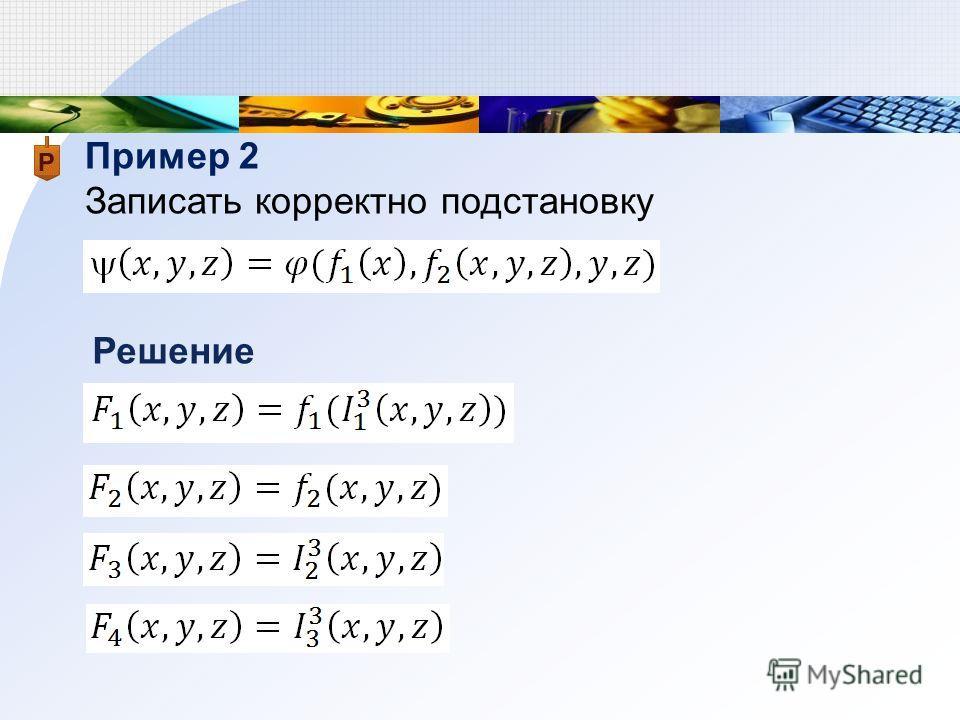 Пример 2 Записать корректно подстановку Решение