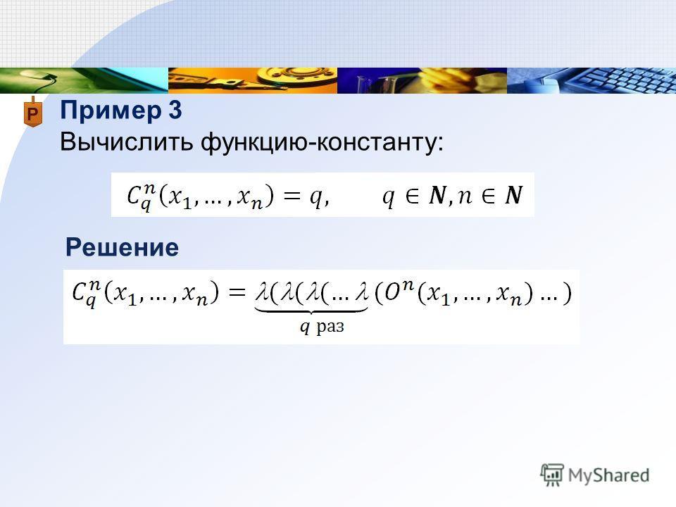 Пример 3 Вычислить функцию-константу: Решение