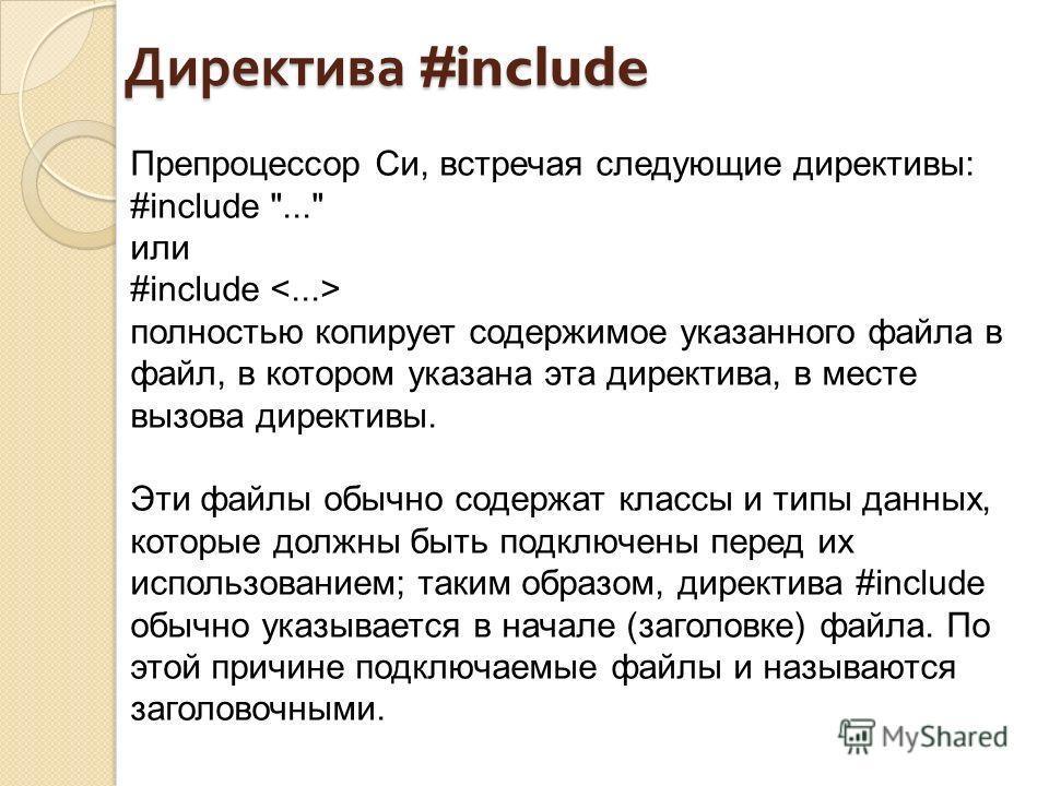 Директива #include Препроцессор Си, встречая следующие директивы: #include