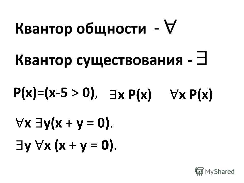 P(x)=(x-5 > 0), x P(x) x y(x + y = 0). y x (x + y = 0).