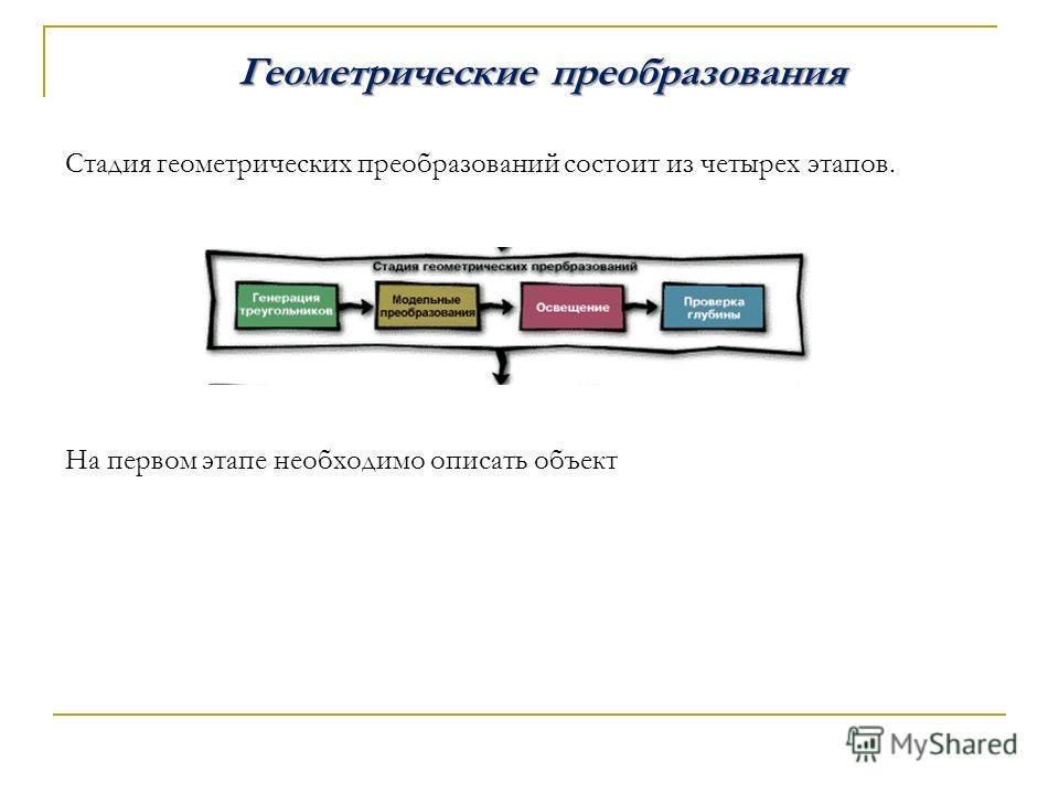 Геометрические преобразования Стадия геометрических преобразований состоит из четырех этапов. На первом этапе необходимо описать объект