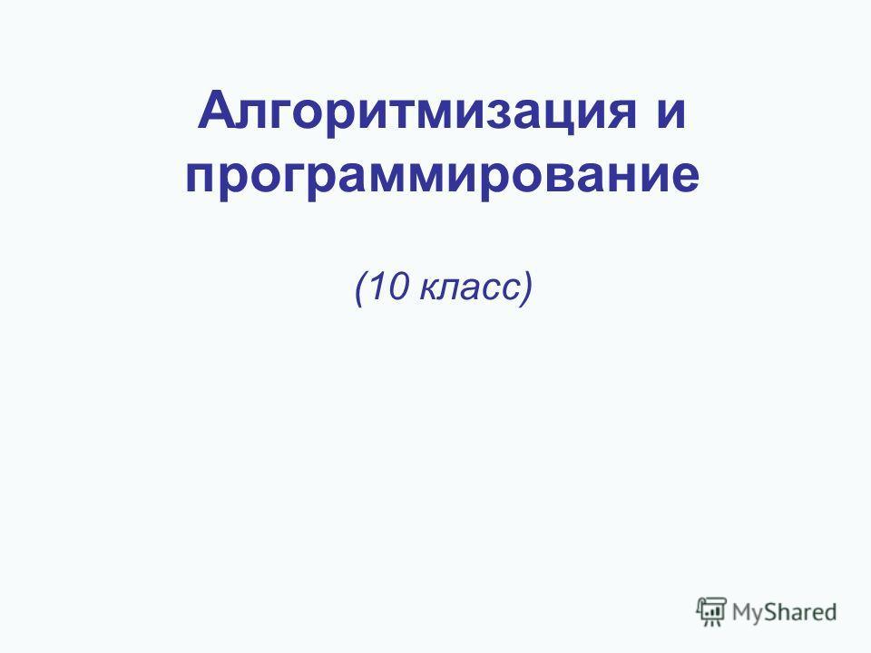 Алгоритмизация и программирование (10 класс)
