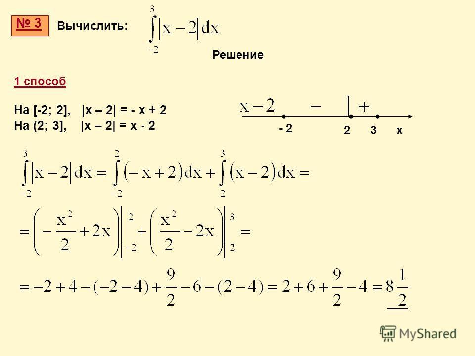 3 Вычислить: 1 способ На [-2; 2], |x – 2| = - x + 2 На (2; 3], |x – 2| = x - 2 Решение x32 - 2