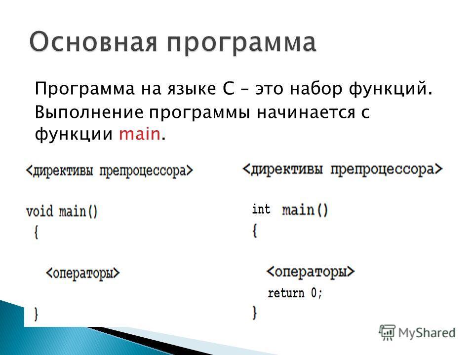 Программа на языке С – это набор функций. Выполнение программы начинается с функции main.