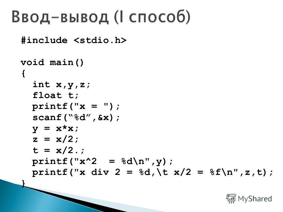 #include void main() { int x,y,z; float t; printf(x = ); scanf(%d,&x); y = x*x; z = x/2; t = x/2.; printf(x^2 = %d\n,y); printf(x div 2 = %d,\t x/2 = %f\n,z,t); }