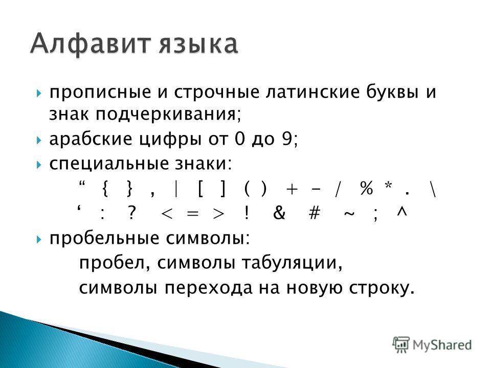 прописные и строчные латинские буквы и знак подчеркивания; арабские цифры от 0 до 9; специальные знаки: { }, | [ ] ( ) + - / % *. \ : ? ! & # ~ ; ^ пробельные символы: пробел, символы табуляции, символы перехода на новую строку.
