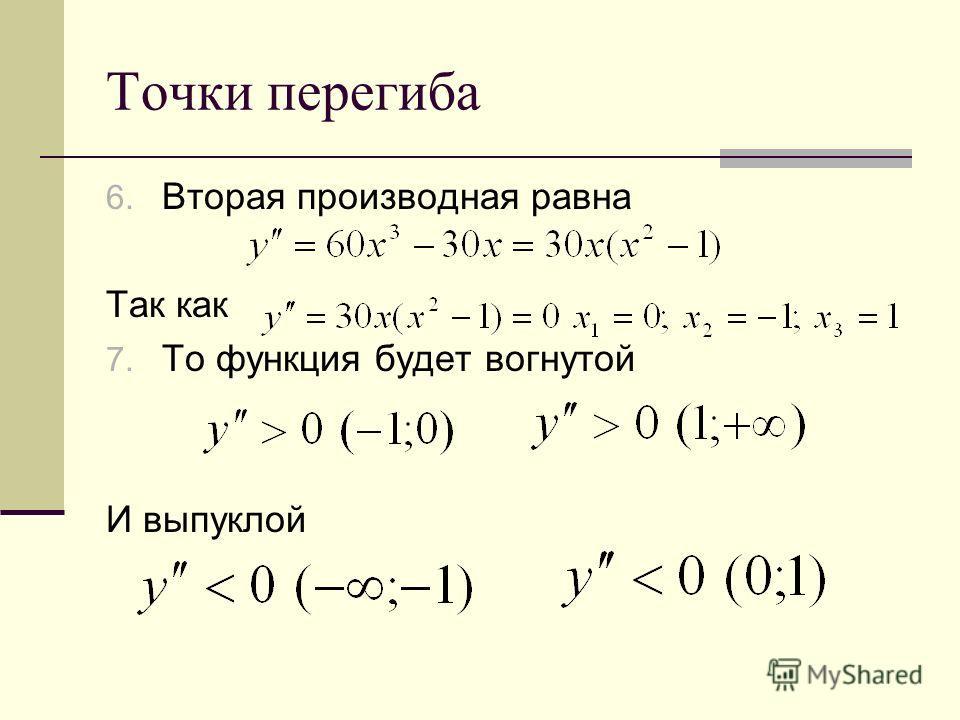 Точки перегиба 6. Вторая производная равна Так как 7. То функция будет вогнутой И выпуклой
